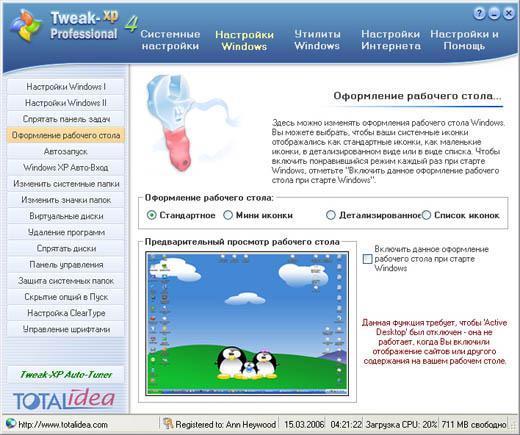 Tweak-XP Professional - это Подстройка предела и утилиты для настройки Wind